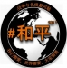 sticker-chinesisch_vorlage